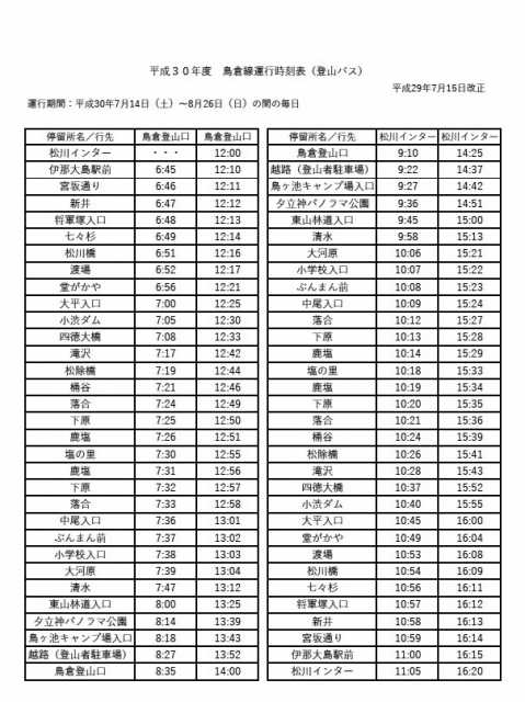 s_登山バス時刻表2018.jpg
